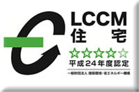 LCCM住宅