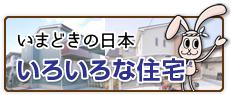 いろいろな住宅