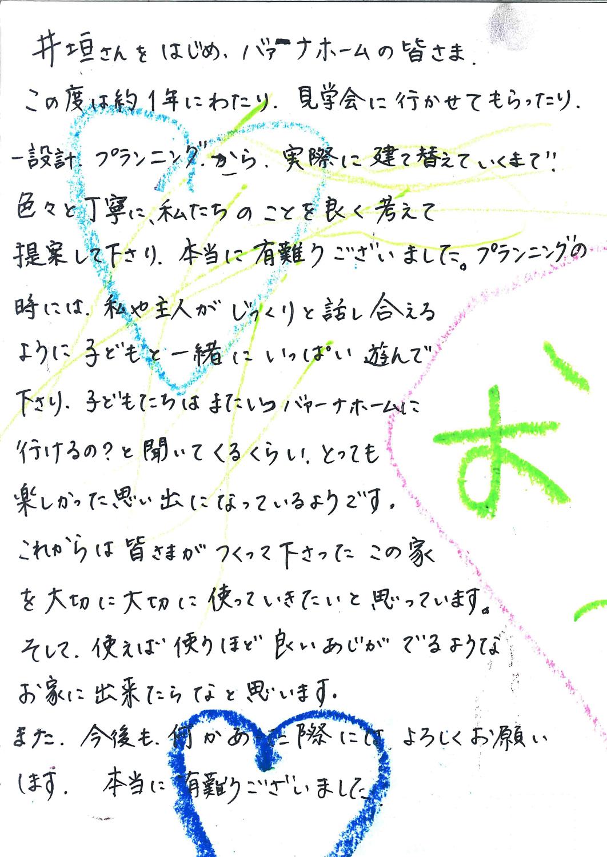 maedasama_koe1_1