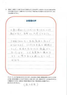 koe_tsuthigasama_6