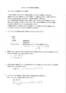 koe_tsuthigasama_4