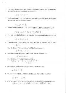 koe_tsuthigasama_5