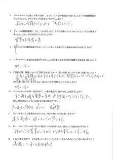 koe_kitayamasama_5