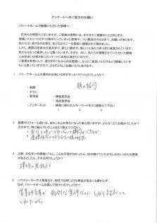koe_kitayamasama_4