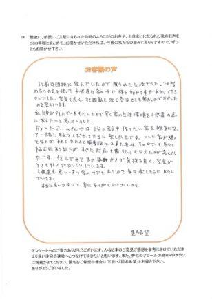大山 浩司 JPG3